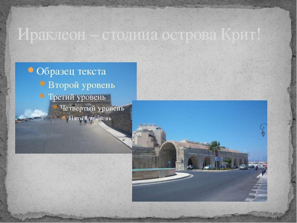 Ираклеон – столица острова Крит!