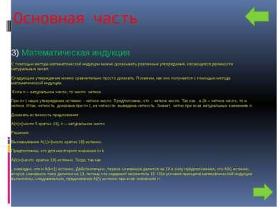 Основная часть 3) Математическая индукция С помощью метода математической инд...