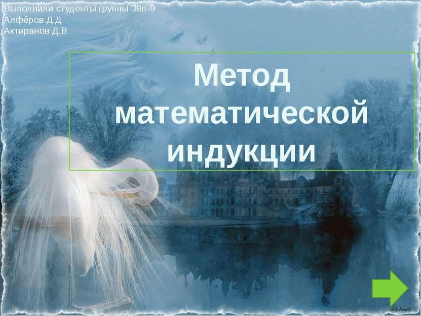 Выполнили студенты группы 38п-9 Алфёров Д.Д Актиранов Д.В Метод математическо...