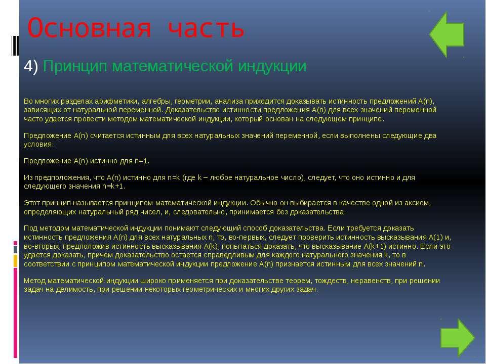 Основная часть 4) Принцип математической индукции Во многих разделах арифмети...