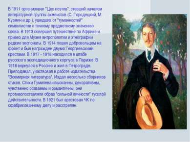 """В 1911 организовал """"Цех поэтов"""", ставший началом литературной группы акмеисто..."""