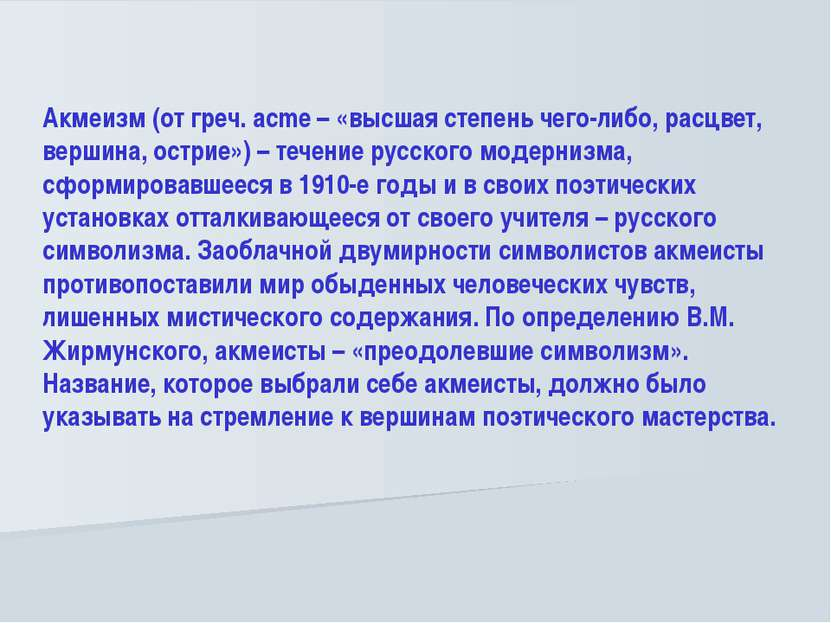 Акмеизм (от греч. аcme – «высшая степень чего-либо, расцвет, вершина, острие»...