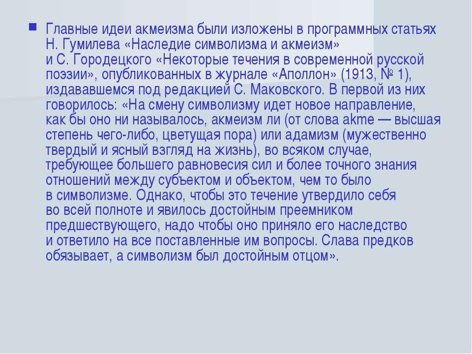 Главные идеи акмеизма были изложены впрограммных статьях Н.Гумилева «Наслед...