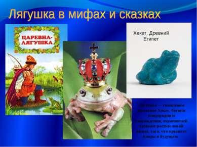 Лягушка — священное животное Хекет, богини плодородия и возрождения, охранявш...