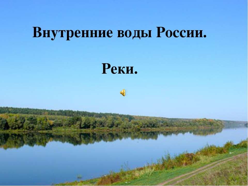 Внутренние воды России. Реки. Внутренние воды России. Реки.