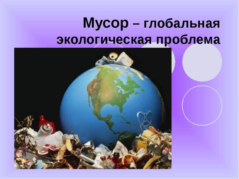 Мусор – глобальная экологическая проблема