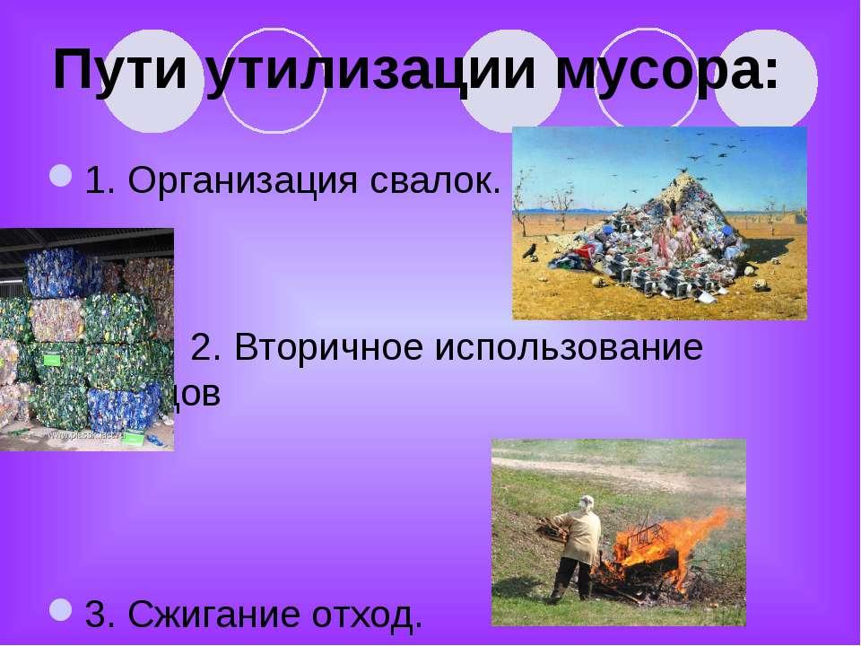 Пути утилизации мусора: 1. Организация свалок. 2. Вторичное использование отх...