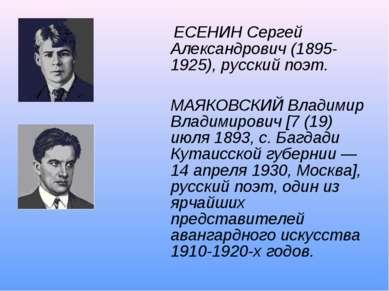 ЕСЕНИН Сергей Александрович (1895-1925), русский поэт. МАЯКОВСКИЙ Владимир Вл...