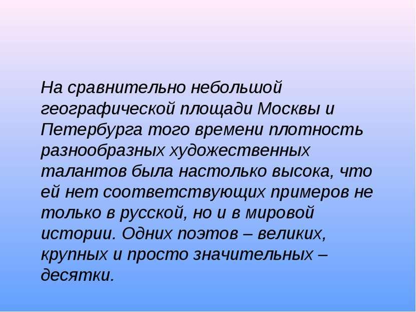 На сравнительно небольшой географической площади Москвы и Петербурга того вре...