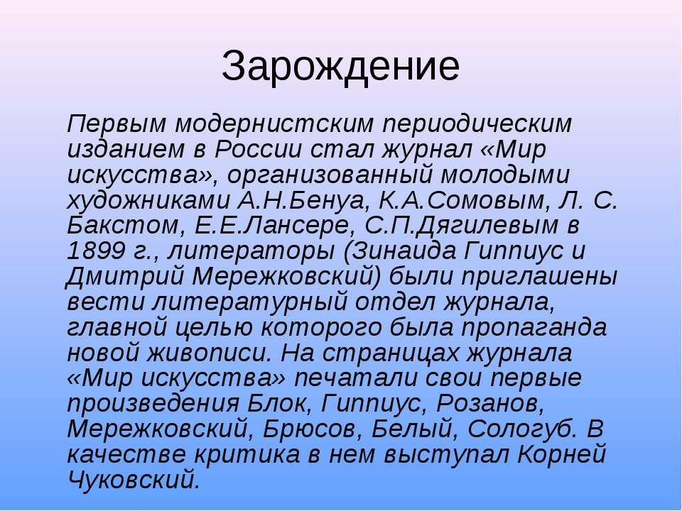 Зарождение Первым модернистским периодическим изданием в России стал журнал «...