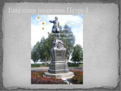 Еще один памятник Петру I