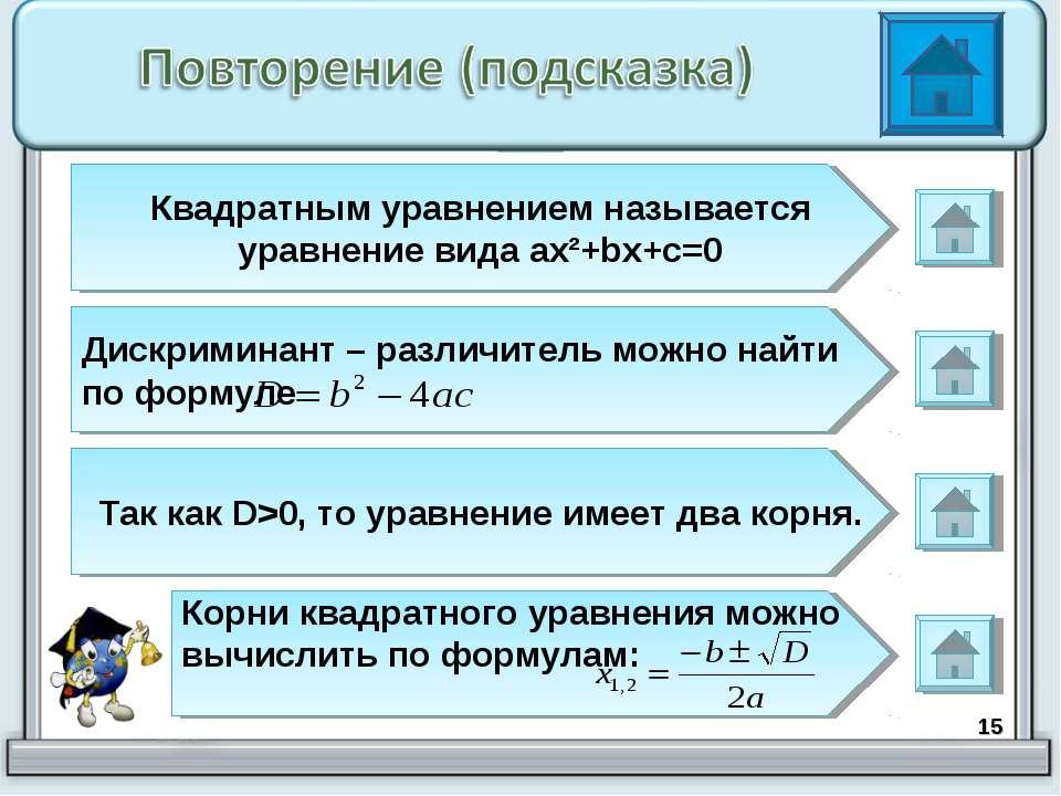 * Квадратным уравнением называется уравнение вида ax²+bx+c=0 Дискриминант – р...