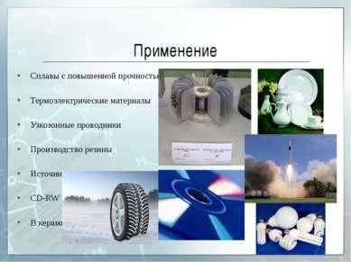 Применение Сплавы с повышенной прочностью Термоэлектрические материалы Узкозо...