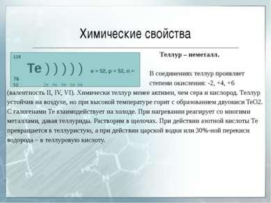 Теллур – неметалл. В соединениях теллур проявляет степени окисления: -2, +4, ...