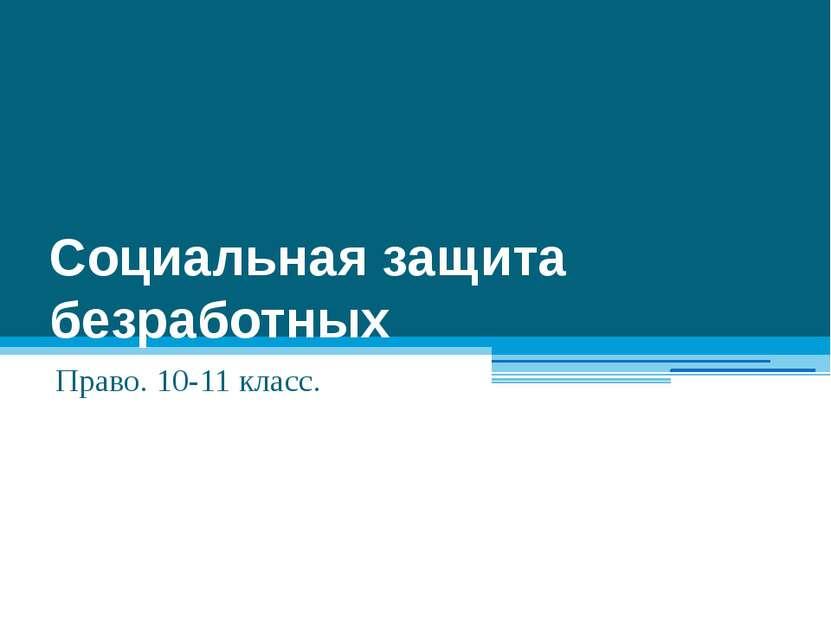 Социальная защита безработных Право. 10-11 класс.