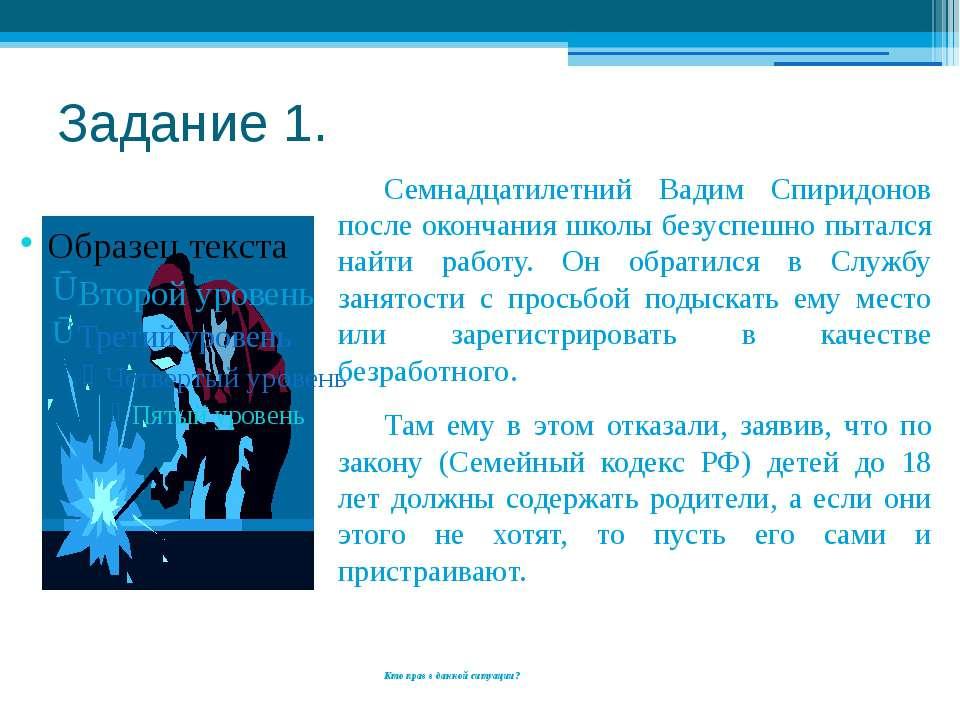 Задание 1. Семнадцатилетний Вадим Спиридонов после окончания школы безуспешно...