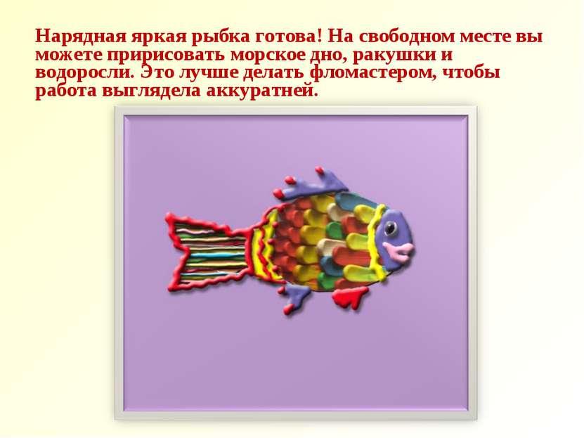 Нарядная яркая рыбка готова! На свободном месте вы можете пририсовать морское...