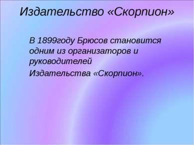Издательство «Скорпион» В 1899году Брюсов становится одним из организаторов и...