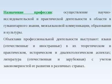 Назначение профессии: осуществление научно-исследовательской и практической д...