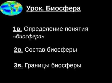 Урок. Биосфера 1в. Определение понятия «биосфера» 2в. Состав биосферы 3в. Гра...