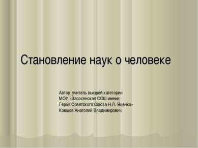 Становление наук о человеке Автор: учитель высшей категории МОУ «Засосенская ...