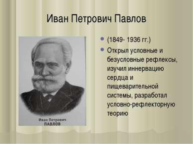 Иван Петрович Павлов (1849- 1936 гг.) Открыл условные и безусловные рефлексы,...