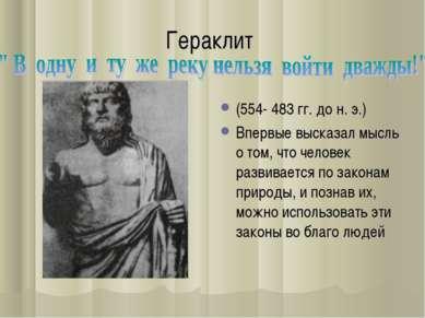 Гераклит (554- 483 гг. до н. э.) Впервые высказал мысль о том, что человек ра...