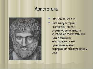 Аристотель (384- 322 гг. до н. э.) Ввёл в науку термин «организм», связал душ...