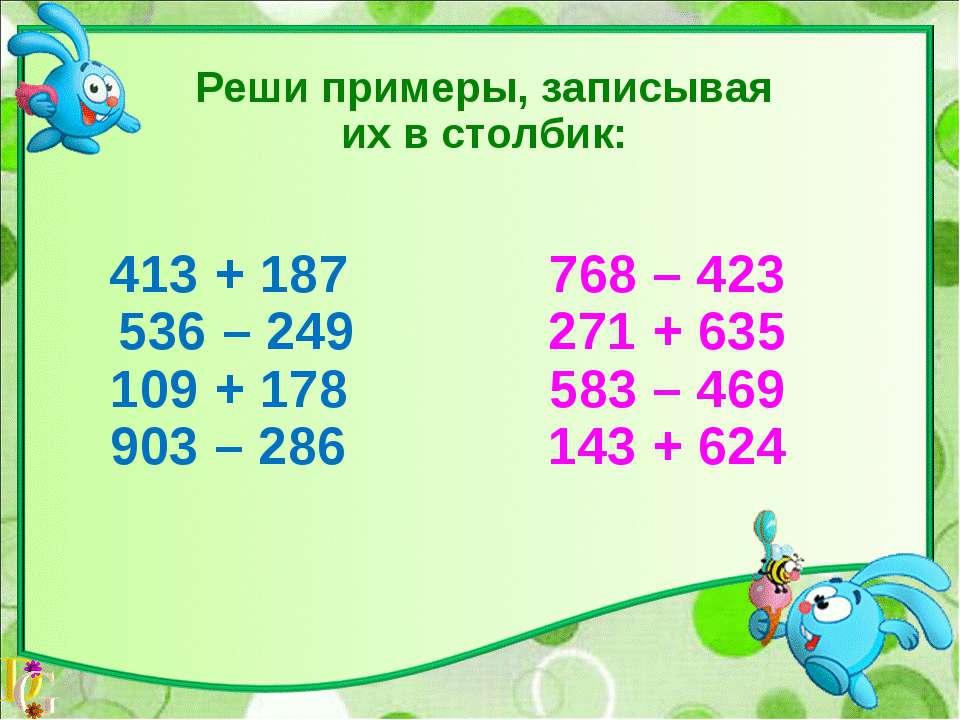 413 + 187 536 – 249 109 + 178 903 – 286 768 – 423 271 + 635 583 – 469 143 + 6...