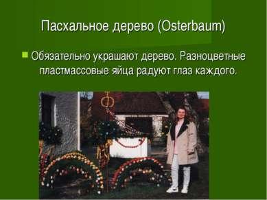 Пасхальное дерево (Osterbaum) Обязательно украшают дерево. Разноцветные пласт...