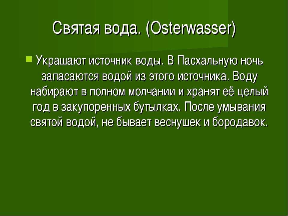Святая вода. (Osterwasser) Украшают источник воды. В Пасхальную ночь запасают...