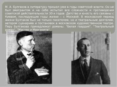 М. А. Булгаков в литературу пришел уже в годы советской власти. Он не был эми...