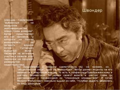 """Швондер Он представлен в повести схематически. Ш. не человек, он - """"обществен..."""