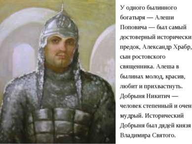 У одного былинного богатыря — Алеши Поповича — был самый достоверный историче...