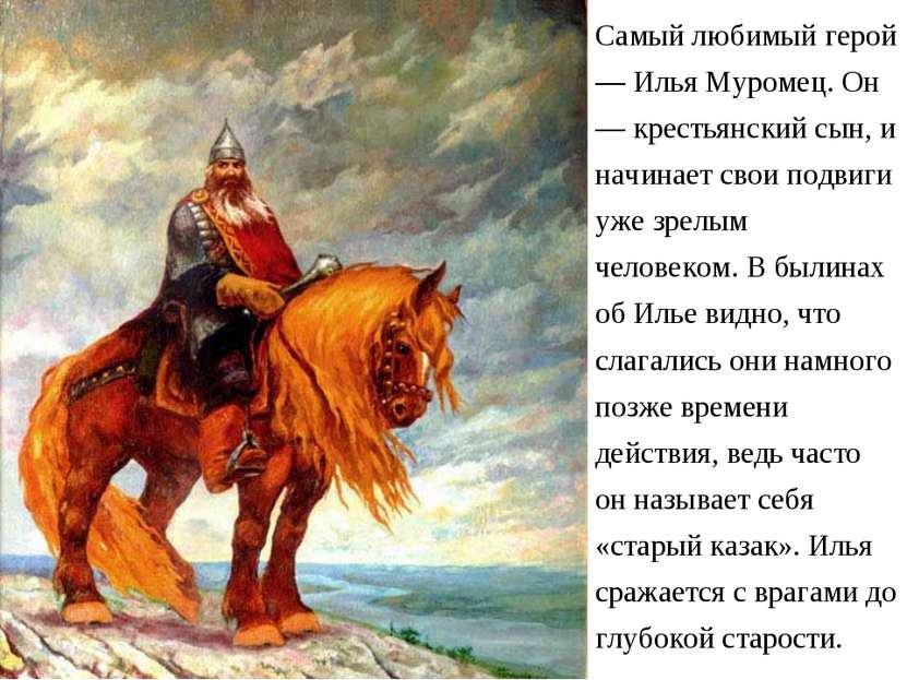 Самый любимый герой — Илья Муромец. Он — крестьянский сын, и начинает свои по...