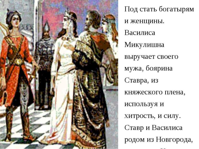 Под стать богатырям и женщины. Василиса Микулишна выручает своего мужа, бояри...