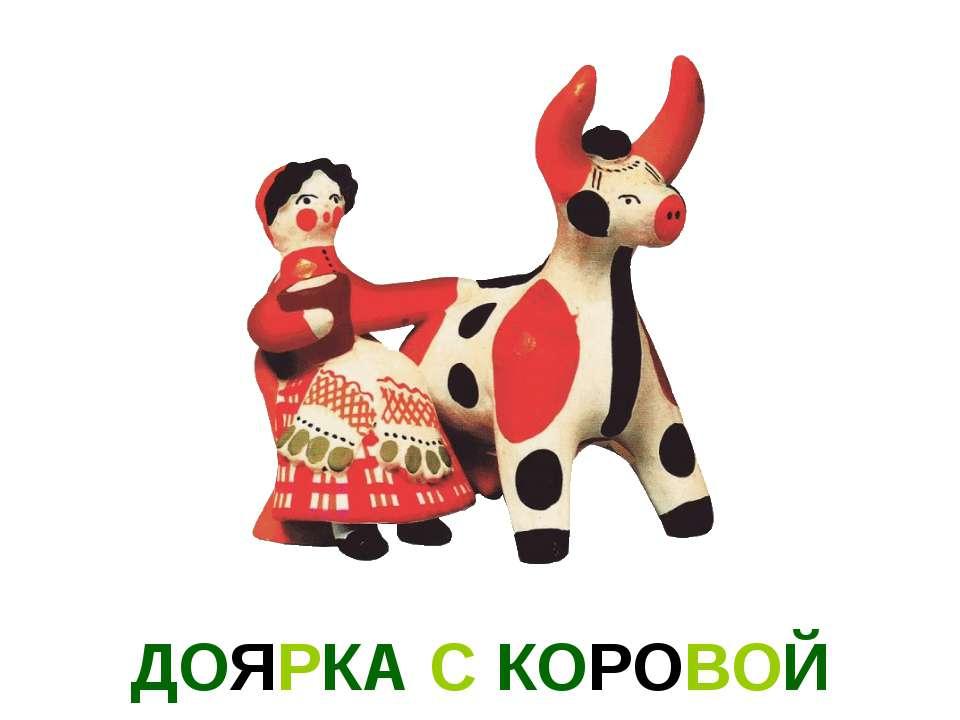 ДОЯРКА С КОРОВОЙ