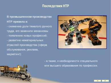 Последствия НТР В промышленном производстве НТР привела к: - снижению доли тя...