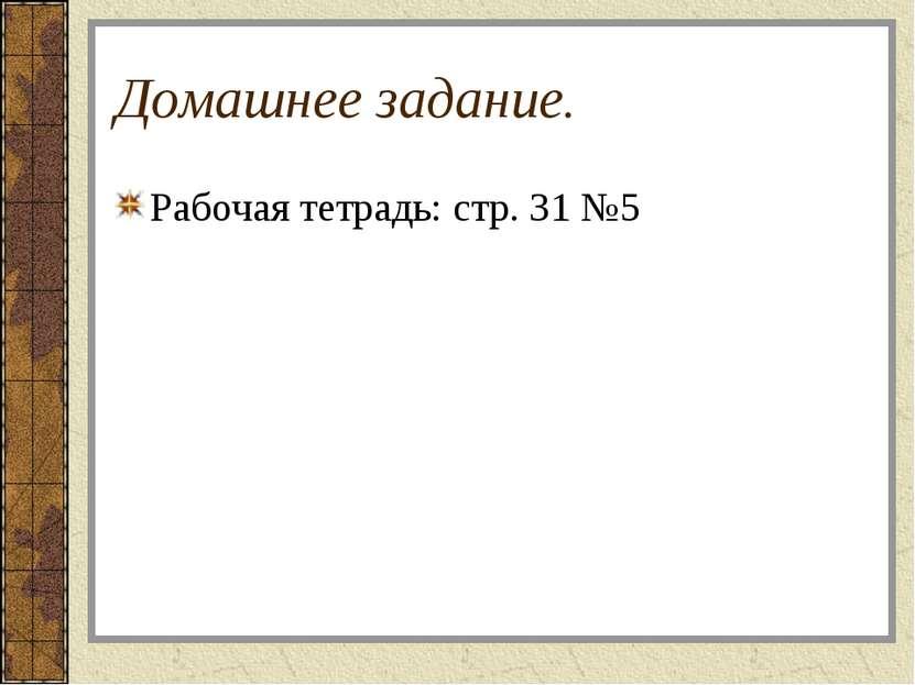 Домашнее задание. Рабочая тетрадь: стр. 31 №5