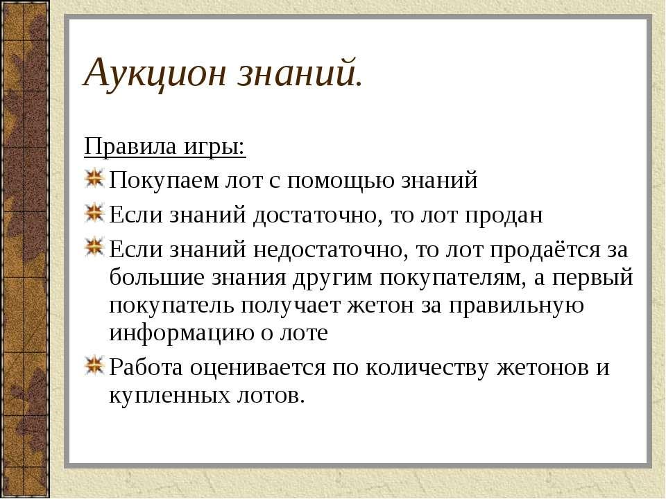 Аукцион знаний. Правила игры: Покупаем лот с помощью знаний Если знаний доста...