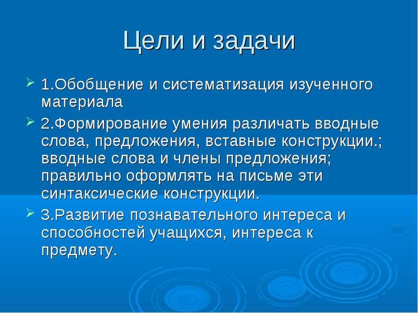 Цели и задачи 1.Обобщение и систематизация изученного материала 2.Формировани...