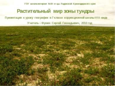 ГОУ школа-интернат №33 ст-цы Ладожской Краснодарского края Растительный мир з...