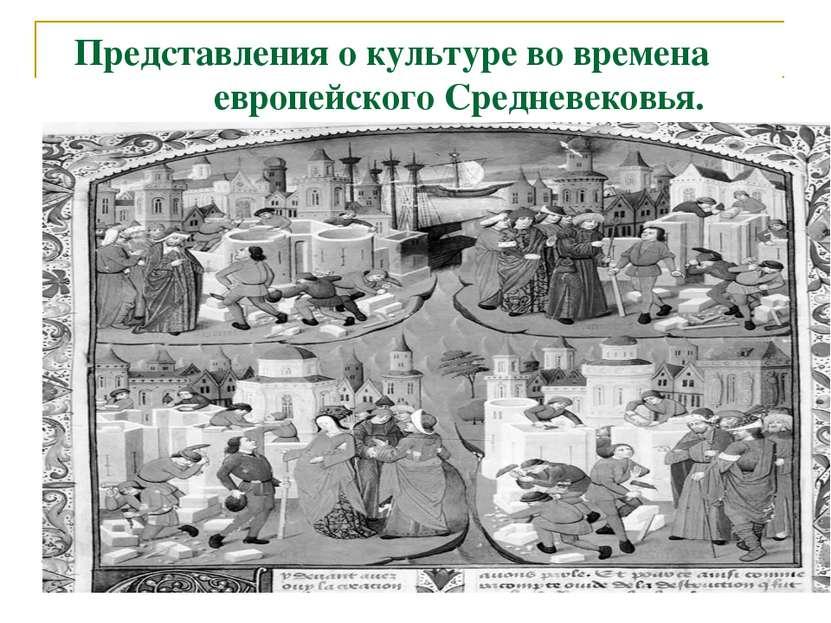 Представления о культуре во времена европейского Средневековья.