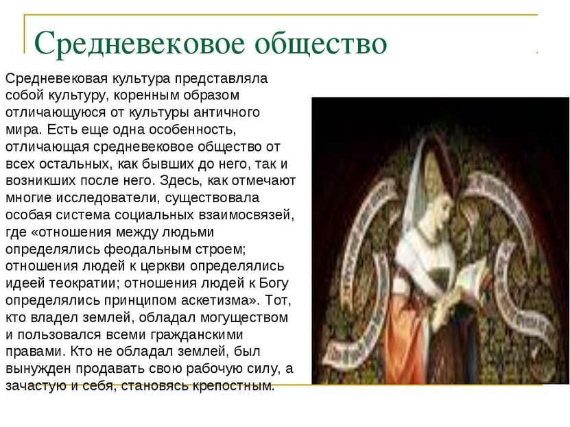 Средневековое общество Средневековая культура представляла собой культуру, ко...