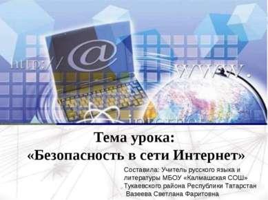 Тема урока: «Безопасность в сети Интернет» Составила: Учитель русского языка ...