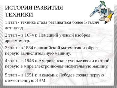 5 этап – в 1951 г. Академик Лебедев создал первую отечественную ЭВМ. ИСТОРИЯ ...