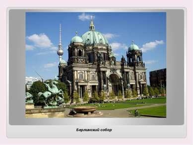 Берлинский собор Берлинский собор