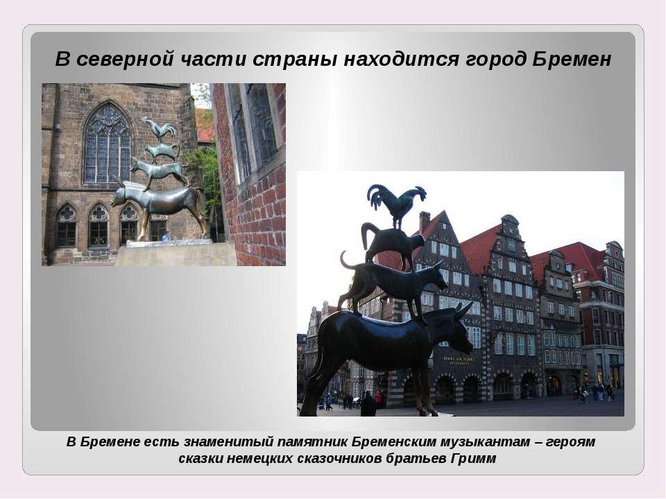 В северной части страны находится город Бремен В северной части страны находи...