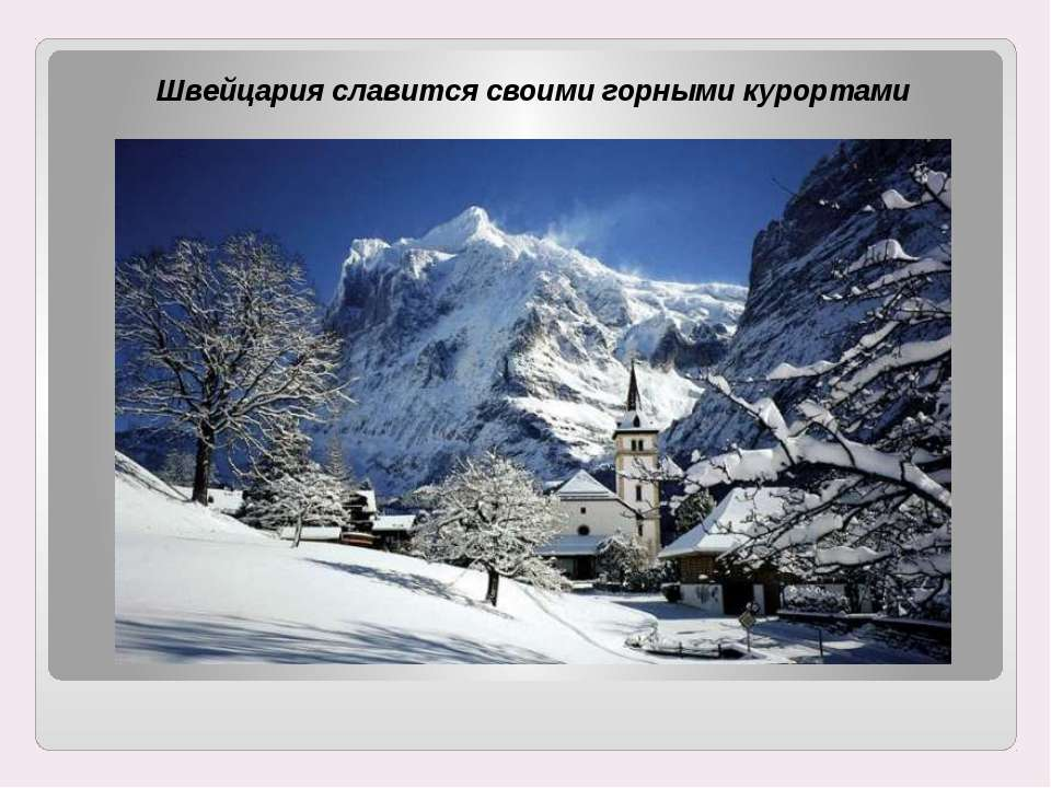 Швейцария славится своими горными курортами Швейцария славится своими горными...