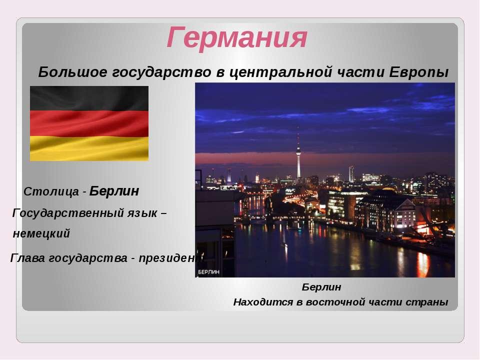 Германия Большое государство в центральной части Европы